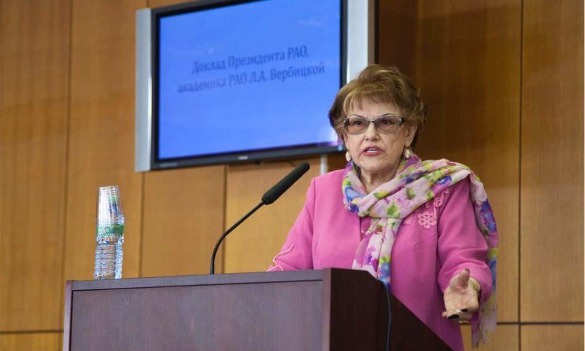 Людмила Вербицкая
