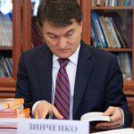Юрий Зинченко