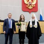 Святейший Патриарх Кирилл, Вячеслав Володин