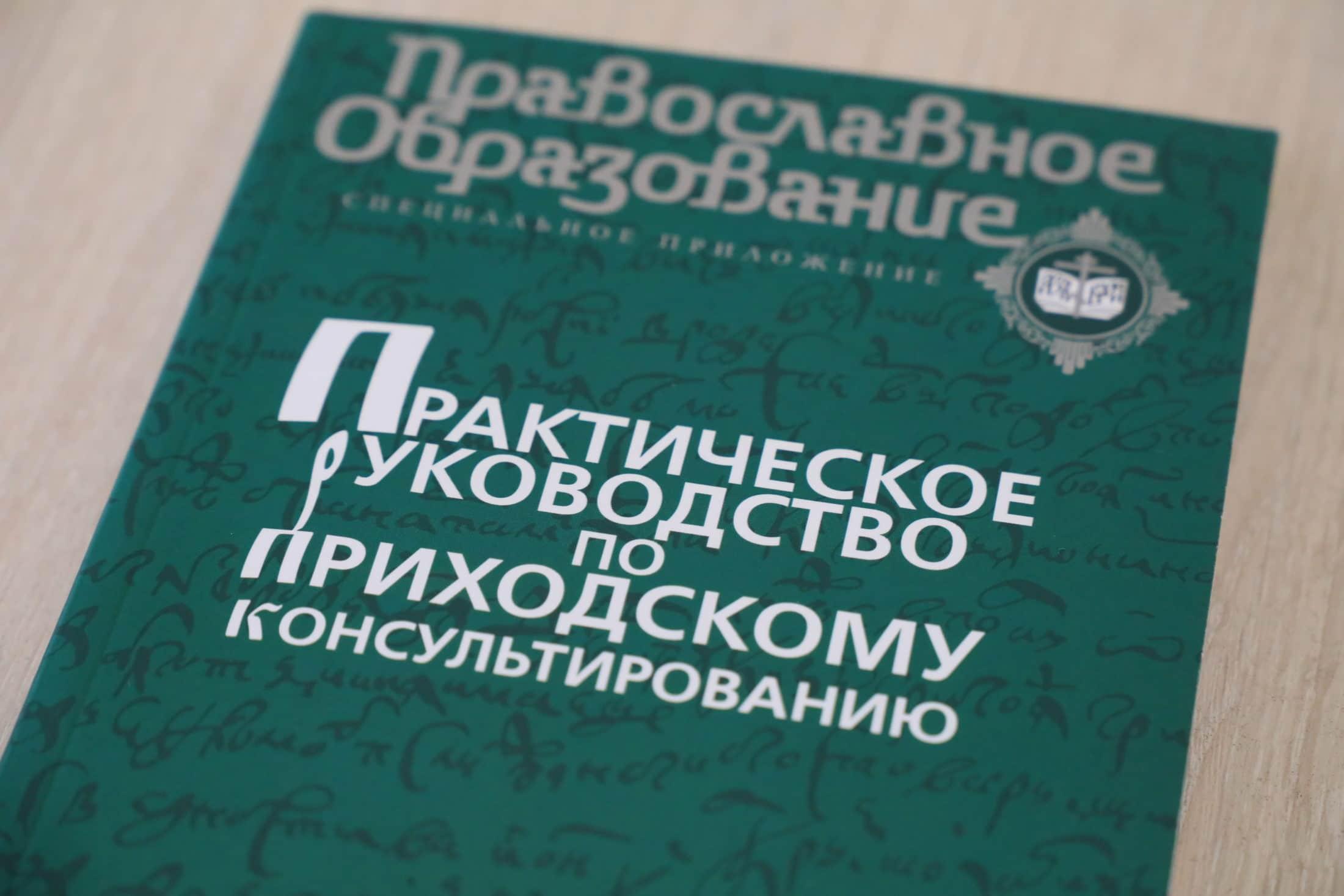 Иеромонах Геннадий (Войтишко) выступил с докладом на пастырской конференции по воспитанию в православной вере детей духовенства в условия