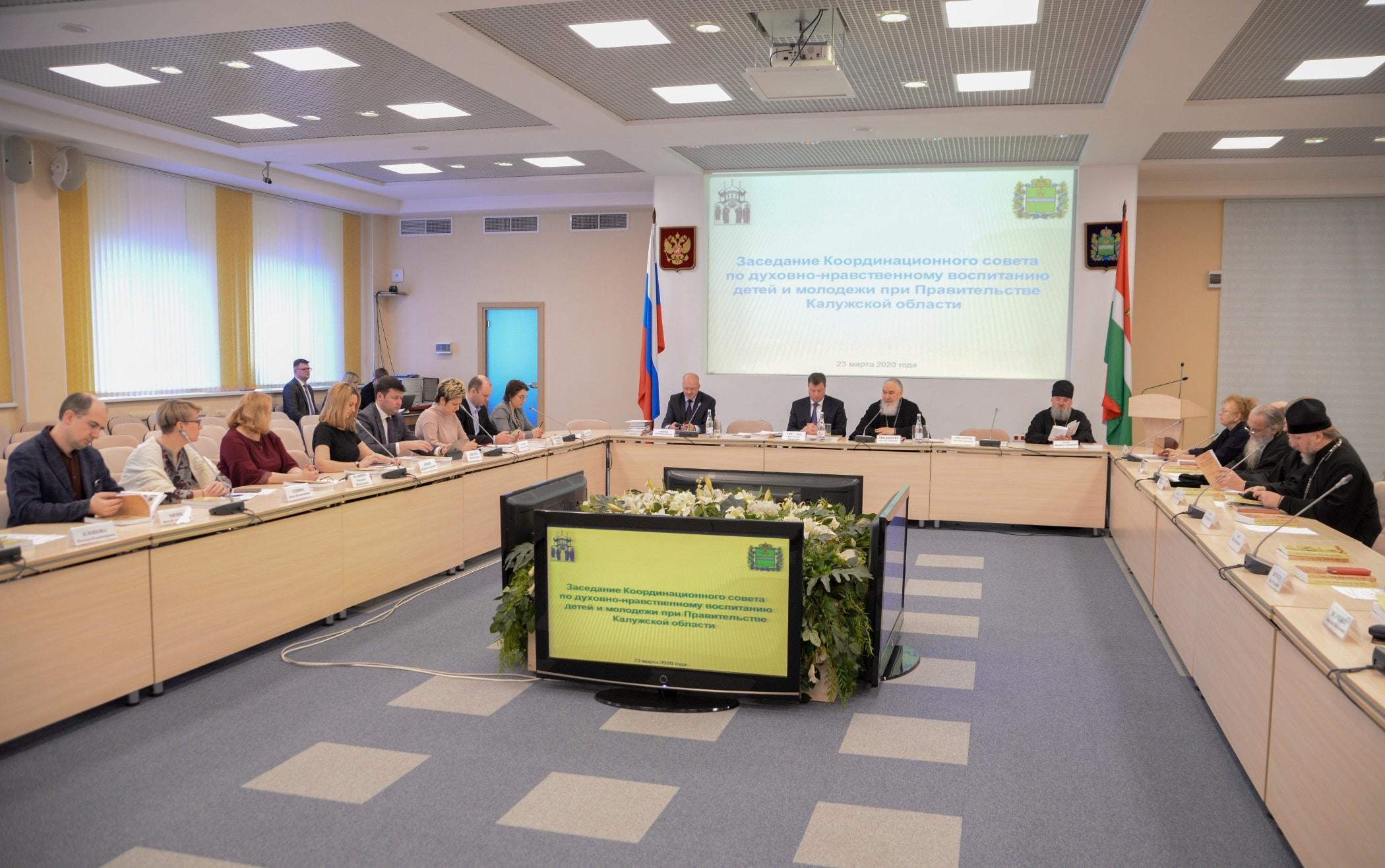 Заседание Координационного совета по духовно-нравственному воспитанию детей и молодежи прошло в Калуге