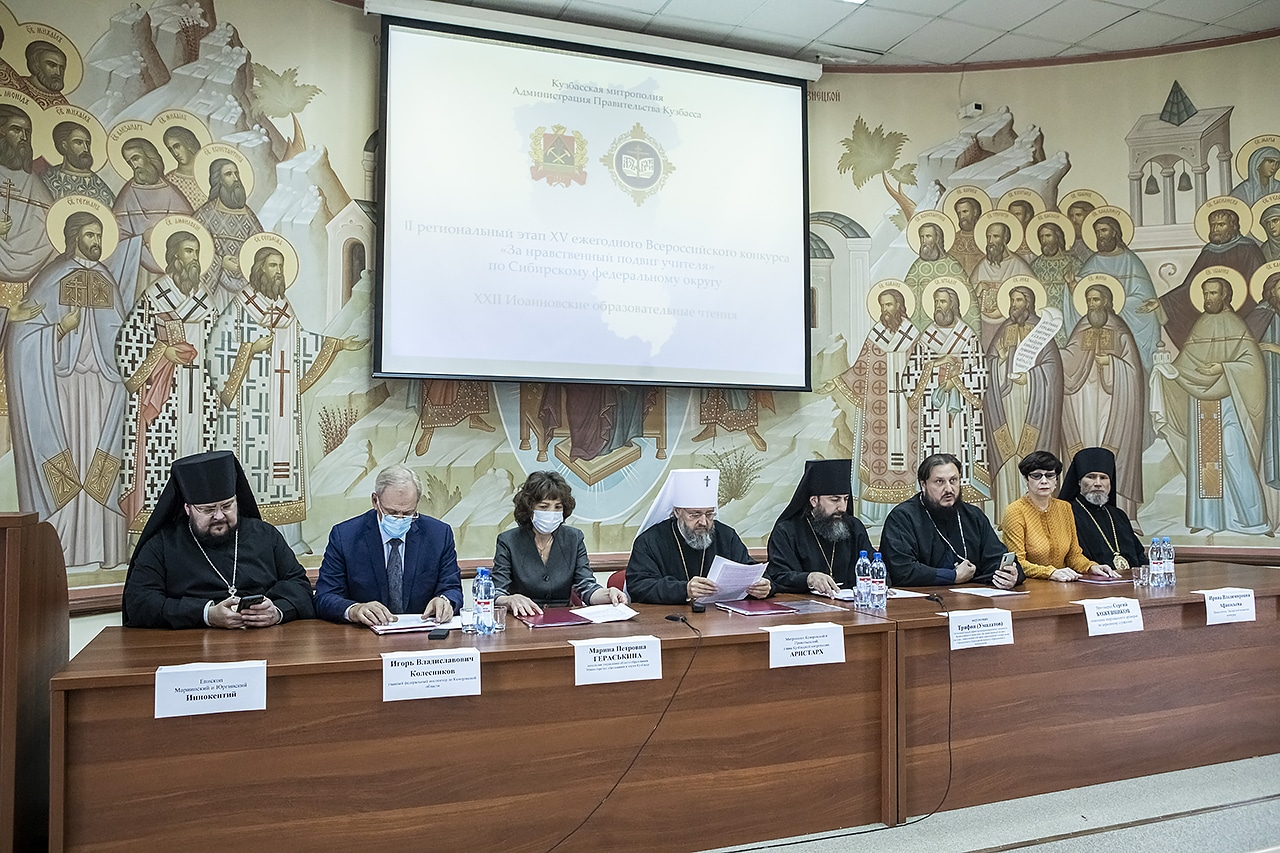 Прошло заседание конкурса «За нравственный подвиг учителя» по Сибирскому федеральному округу