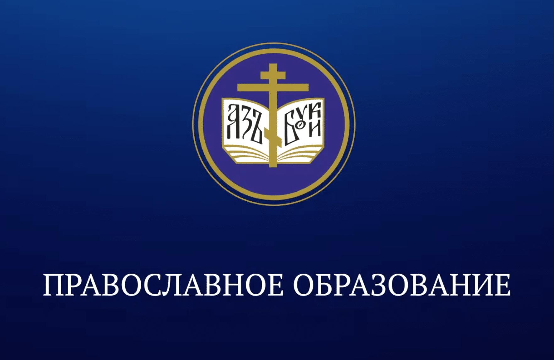 Синодальный отдел провел вебинар «О значении предмета «Литература» в православной общеобразовательной организации и особенностях его пр