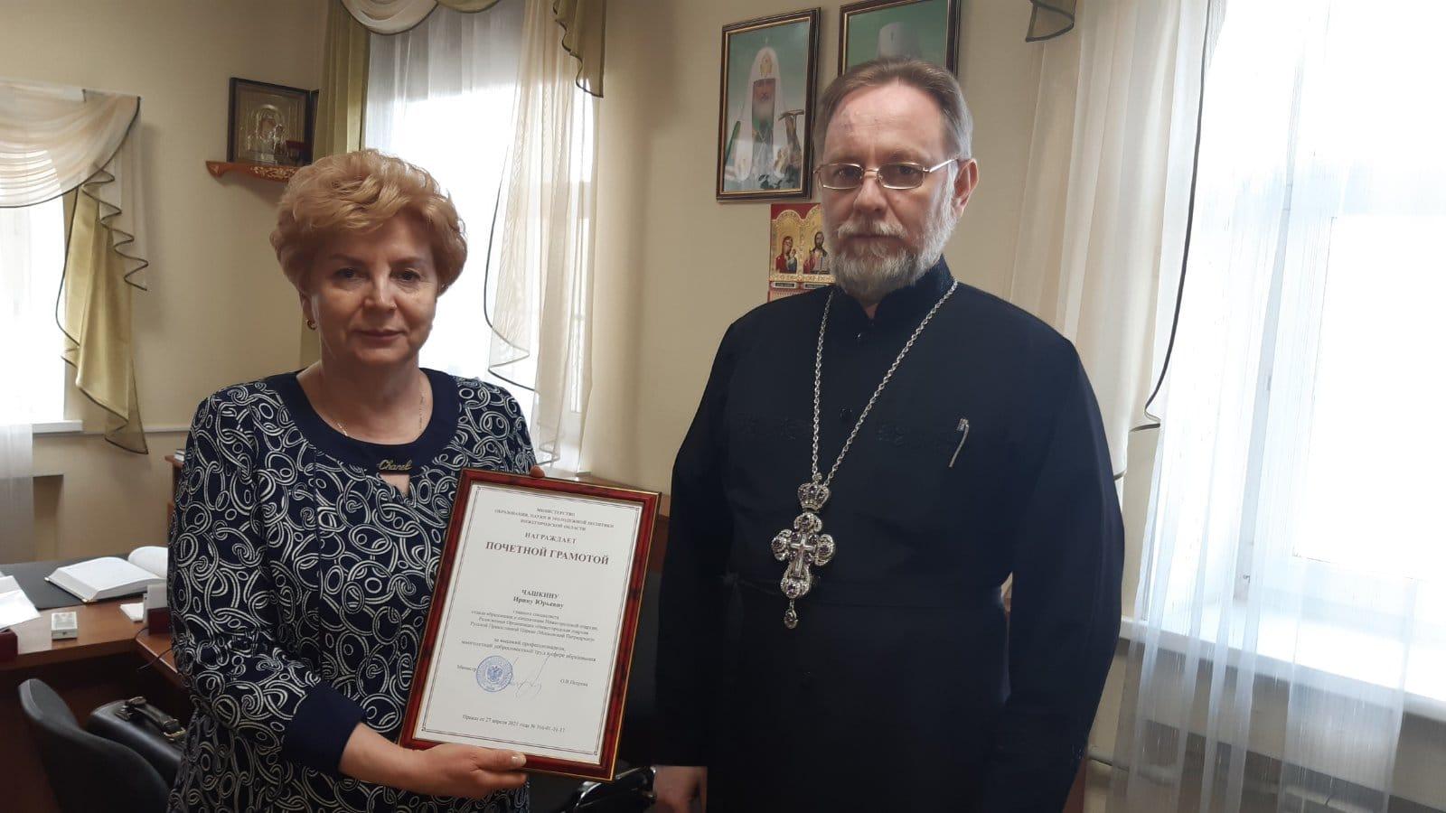 Сотрудник отдела образования и катехизации награжден грамотой Министерства образования Нижегородской области